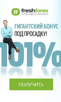 акция-101% под просадку