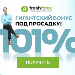 101% под просадку акция от FreshForex